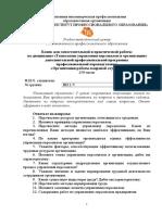 СР_Технол. управ. персон_ПП 1.7_18