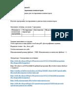 Практическое занятие11 Утилиты для тестирования компьютеров