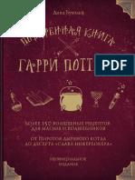 Поваренная Книга Гарри Поттера