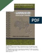 Shamanizm Narodov Sibiri