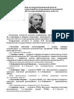 Конференция Тургенев
