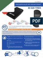 BI 520 TREK