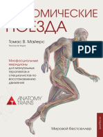 Anatomicheskie Poezda - Tomas Mayers
