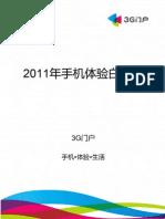 2011年手机体验白皮书