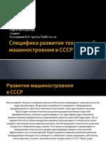 Специфика развития технологий машиностроения в СССР и РоссииТихонравовВ.Н.ТШБО-01-20