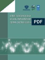 Yunovich_A_Svetodiody_i_ikh_primenenie_dlya_osveschenia_2011