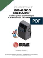 Ebs 6500 Service