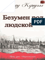 Kornuell_Bezumen-rod-lyudskoy.539989.fb2