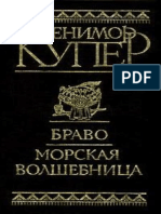 Kuper_Iz-istorii-evropeyskogo-feodalizma_1_Bravo-ili-V-Venecii.67532.fb2
