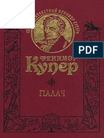 Kuper_Iz-istorii-evropeyskogo-feodalizma_3_Palach-ili-Abbatstvo-vinogradarey.67521.fb2