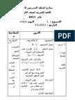 contoh rph bahasa arab kssr