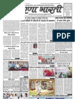 prernabharti_9thmarch11_issue10
