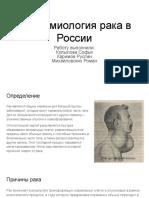 География рака по России