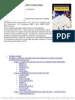 Политология. Хрестоматия_под Ред. Василика М.а_2000 -843с