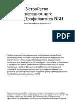 ВБИ_операционная
