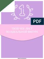 Твой_чек_лист_по_идеальной_фигуре