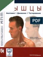 Valerius Klaus-Peter - Myshtsy Anatomia Dvizhenia Testirovanie - 2015