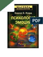 Кэррол Э. Изард - Психология Эмоций (Мастера Психологии) - 2007