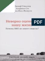 Neverno Otsenivaya Nashu Zhizn