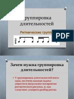 Gruppirovka_dlitel_nostej