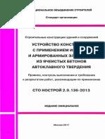 СТО НОСТРОЙ 2.9.136-2013
