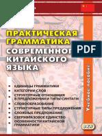 Shchichko v. Prakticheskaia Grammatika Sovremennogo Kitaiskogo Iazyka