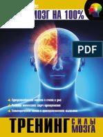 Тренинг Силы Мозга ( PDFDrive )