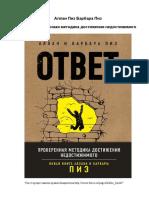 Barbara_Piz_Allan_Piz_-_Otvet_Proverennaya_metodika_dostizhenia_nedostizhimogo