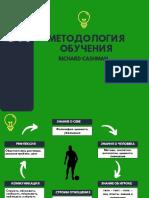 Coaching Methodology RUS — Копия