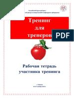 dlya_trenerov
