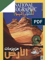 مجلة ناشيونال جيوجرافيك..العدد الخامس..باللغة العربية