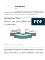 1. Физиология с лит.оконч.