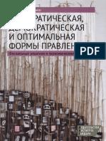 2013 Uilyam a Niskanen Avtokraticheskaya Demokraticheskaya i Optimalnaya Formy Pravlenia