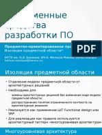 ССРПО3 - 02 - Изоляция Предметной Области