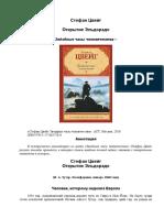 Стефан Цвейг - Открытие Эльдорадо - 2010