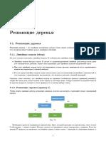 4-1.Reshayushchie_derev_ya