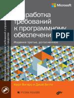Razrabotka Trebovanij k Programmnomu Obespecheniju Izdanie Tretje (2014)