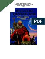 Энциклопедия языческих богов
