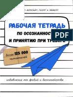 Форсайт Джон П., Эйферт Георг Х. - Рабочая тетрадь по осознанности и принятию при тревоге - 2020