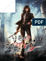 [Www.asianovel.com] - I Alone Level-Up Chapter 99 - Chapter 148