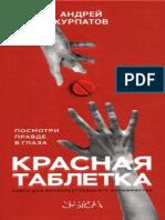 Kurpatov - Krasnaya Tabletka