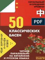 50 классических басен