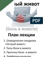 Острый_живот