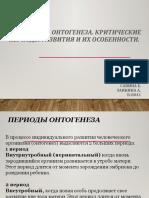 1-anashkina-o-m-do-5_bd47c