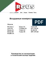 Компрессор Ergus Piccolo-6