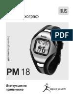 Пульс-тахограф Beurer PM18