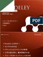 Mendeley_Teaching_Presentation_Japanese