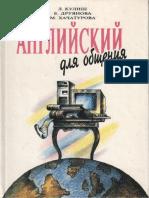 Английский Для Общения ( PDFDrive )