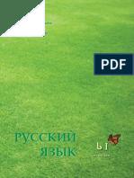 სკოლის რუსული მწვანე