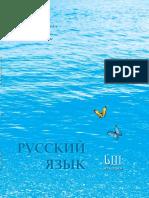 რუსული სკოლის ცისფერი
